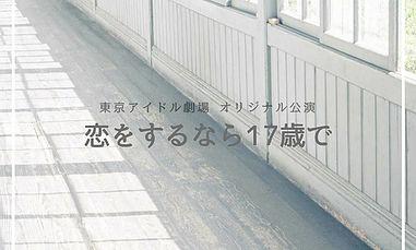 【TGP】恋をするなら17歳で(1部)