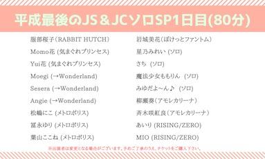 平成最後のJS&JCソロSP1日目(80分)