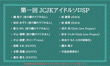 第一回 JCJKアイドルソロSP(70分)