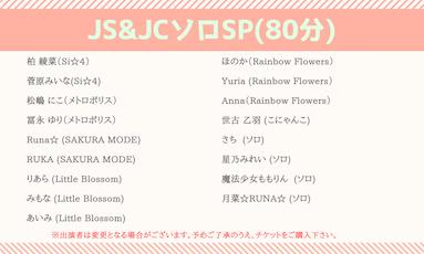 JS&JCアイドルソロSP(80分)