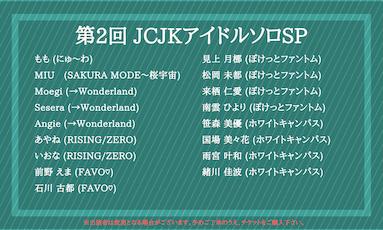 第2回 JCJKアイドルソロSP(70分)