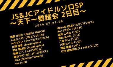 JS&JCアイドルソロSP~天下一舞踏会(2日目)