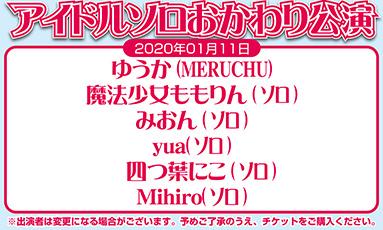 アイドルソロおかわり公演(30分)