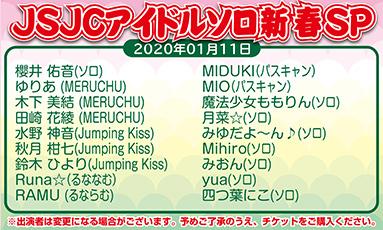 JSJCアイドルソロ新春SP(100分)