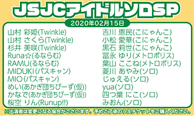 JSJCアイドルソロSP(100分)