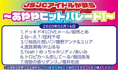 JSJCアイドルが歌う〜あややヒットパレード!〜(35分)