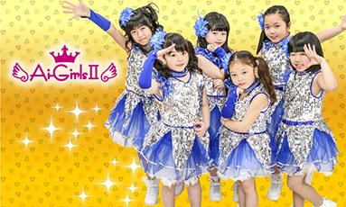 Ai-GirlsⅡ