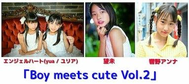 「Boy meets cute Vol.2」<出演:Angel❤️Heartsほか>