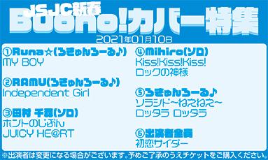 JSJC新春Buono!カバー特集(40分)