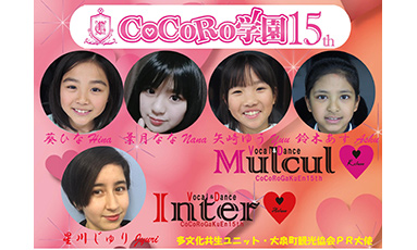CoCoRo学園15th