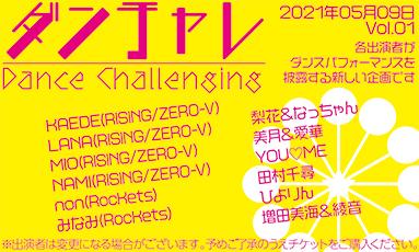ダンチャレ《Dance Challenging》Vol.01 (60分)