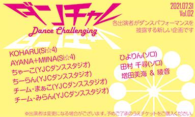 ダンチャレ《Dance Challenging》Vol.02 (80分)
