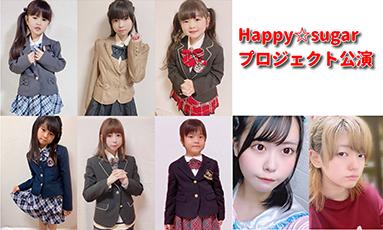Happy☆sugarプロジェクト公演