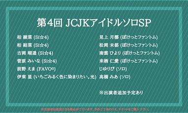 第4回JCJKアイドルソロSP