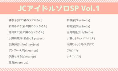 JCアイドルソロSP Vol.1(70分)