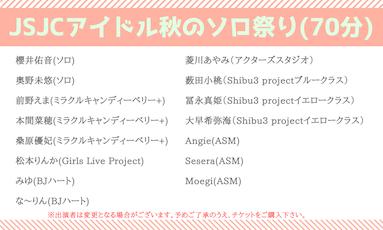 JSJCアイドル秋のソロ祭り(70分)