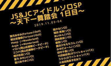 JSJCアイドルソロSP~天下一舞踏会(1日目)