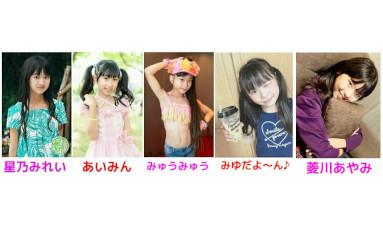JSJCアイドルソロお代わり公演(星乃みれい/みゆだよ~ん♪/あいみん/増田 美海)