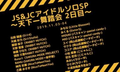 JSJCアイドルソロSP~天下一舞踏会(2日目)