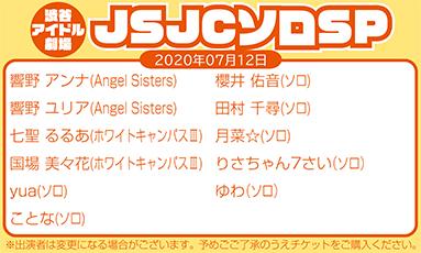渋谷アイドル劇場JSJCソロSP(60分)