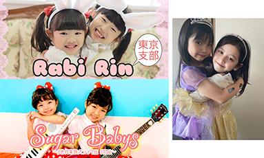 日本一のこどもフェスティバル~平均年齢6.1歳~(らびりん/シュガーベイビーズ/Little Princess(リトプリ/ゆとり♡はな))