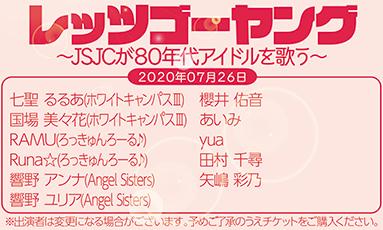 レッツゴーヤング〜JSJCが80年代アイドルを歌う(70分)