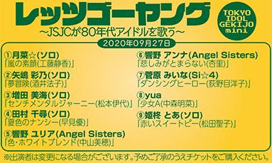 レッツゴーヤング〜JSJCが80年代アイドルを歌う(45分)