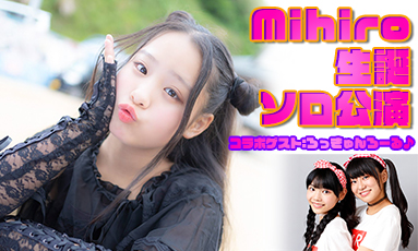 Mihiro生誕ソロ公演(コラボゲスト:ろっきゅんろーる♪)(30分)