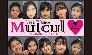 CoCoRo学園15thMulcul♡ ※公演中止