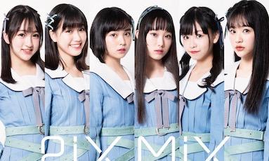 PiXMiX(1部)