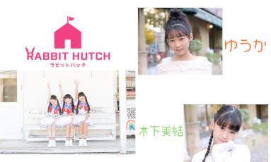 RABBIT HUTCH&DIANNAプロジェクト(1部)