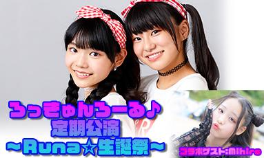ろっきゅんろーる♪定期公演~Runa☆生誕祭~(コラボゲスト:Mihiro)(30分)
