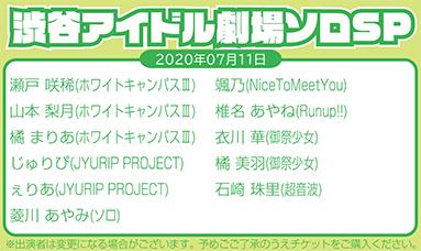 渋谷アイドル劇場ソロSP(60分)