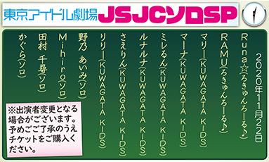 東京アイドル劇場JSJCソロSP(60分)