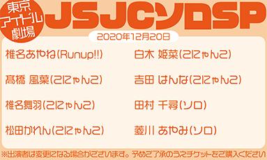 東京アイドル劇場JSJCソロSP(50分)