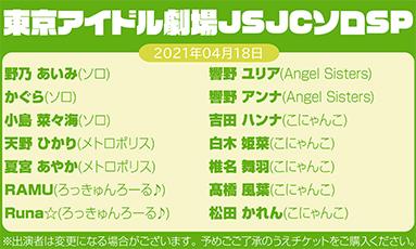 東京アイドル劇場JSJCソロSP