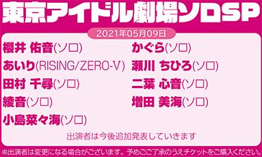 東京アイドル劇場ソロSP(45分)