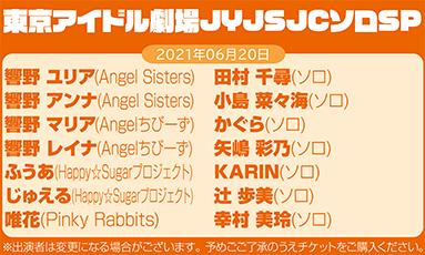 東京アイドル劇場JYJSJCソロSP(65分)