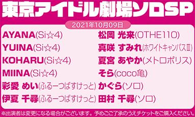 東京アイドル劇場ソロSP(60分)