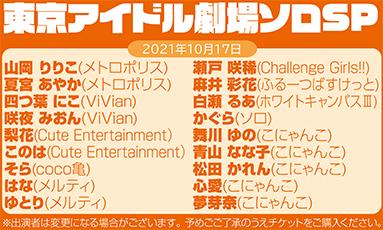 東京アイドル劇場ソロSP(拡大版90分)