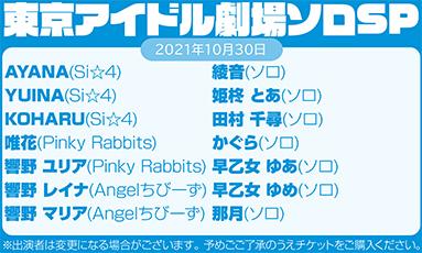 東京アイドル劇場ソロSP(70分)