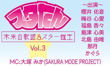 スタたん☆彡Vol.3~未来の歌姫&スター誕生~(80分)