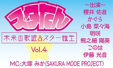 スタたん☆彡Vol.4~未来の歌姫&スター誕生~(80分)