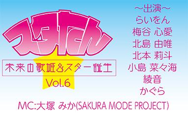 スタたん☆彡Vol.6~未来の歌姫&スター誕生~(80分)