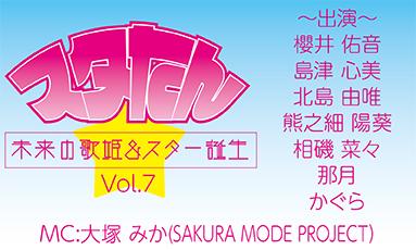 スタたん☆彡Vol.7~未来の歌姫&スター誕生~(80分)