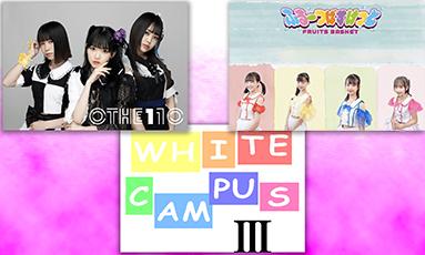OTHE11O、ふるーつばすけっと、ホワイトキャンパスⅢ合同公演