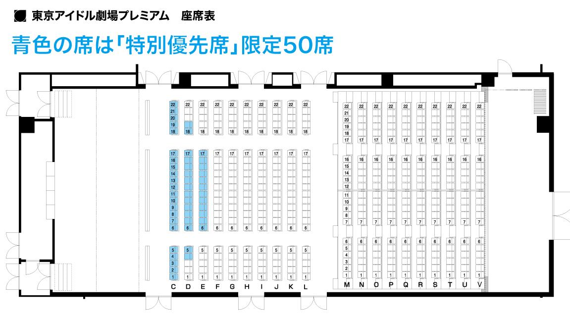 東京アイドル劇場プレミアム座席