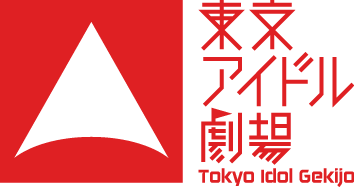東京アイドル劇場